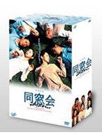 「同窓会 DVD-BOX」