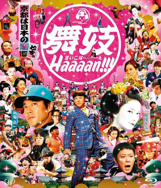 舞妓Haaaan!!! (2枚組/本編ブルーレイディスク+特典DVDディスク)