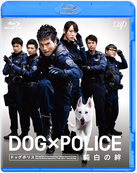 DOG×POLICE 純白の絆 (ブルーレイディスク)