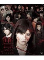 讐 〜ADA〜 第二部 絶望篇 (本編1枚+特典DVD1枚) (ブルーレイディスク)