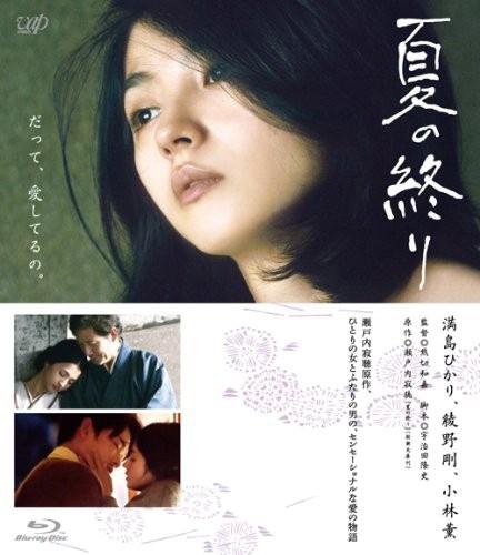 夏の終り (本編1枚+特典DVD1枚) (ブルーレイディスク)