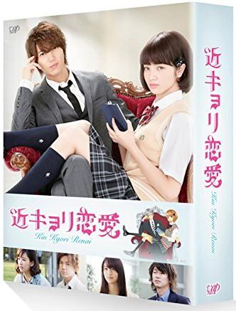 近キョリ恋愛(初回限定豪華版 ブルーレイディスク)