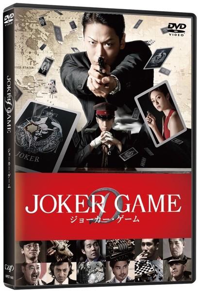 ジョーカー・ゲーム (ブルーレイディスク)