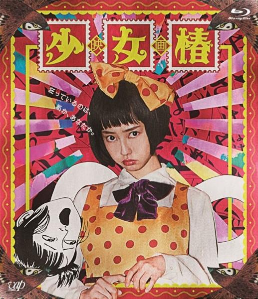 少女椿 (ブルーレイディスク)