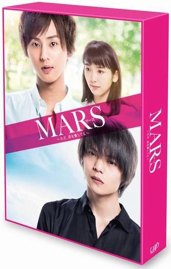 MARS(マース)〜ただ、君を愛してる〜 豪華版 (初回限定生産 ブルーレイディスク)