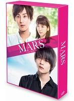 MARS(マース)~ただ、君を愛してる~ 豪華版 (初回限定生産 ブルーレイディスク)