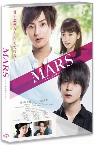 MARS(マース)〜ただ、君を愛してる〜 (ブルーレイディスク)