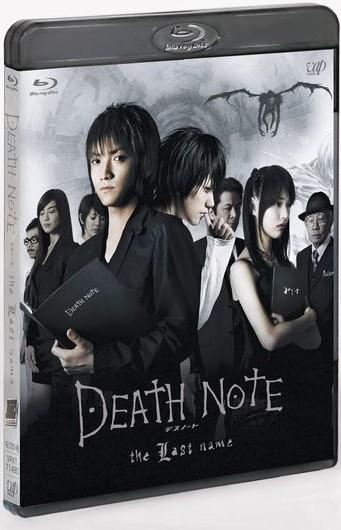 DEATH NOTE デスノート the Last name (スペシャルプライス版 ブルーレイディスク)