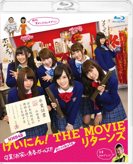 NMB48 げいにん! THE MOVIE リターンズ 卒業!お笑い青春ガールズ!!新たなる旅立ち (ブルーレイディスク)