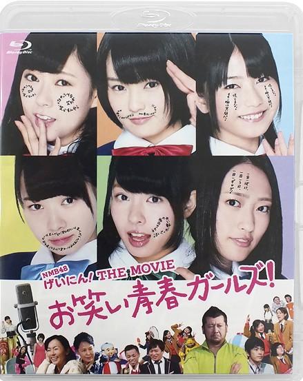 NMB48 げいにん! THE MOVIE お笑い青春ガールズ! (ブルーレイディスク)