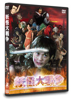 妖怪大戦争 DTSスペシャル・エディション【初回限定生産2枚組】[DABA-0206][DVD] 製品画像