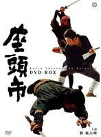 座頭市 DVD-BOX