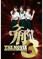 ケータイ刑事 THE MOVIE3 モーニング娘。救出大作戦!~パンドラの箱の秘密 スタンダード・エディション