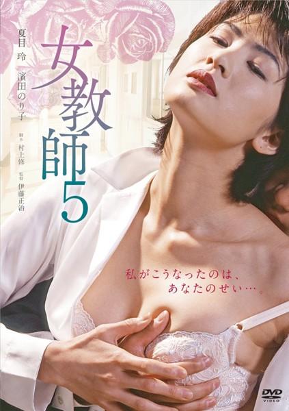 女教師 5