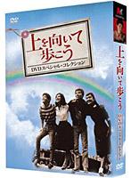 『上を向いて歩こう』DVDスペシャル・コレクション