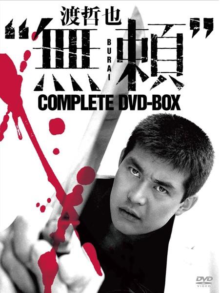 日活100周年邦画クラシックス・TREASURE COLLECTION 渡哲也'無頼'COMPLETE DVD-BOX