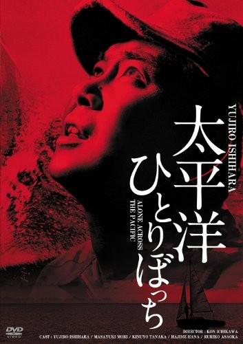 日活100周年邦画クラシックス・GREATシリーズ第3弾(1)太平洋ひとりぼっち HDリマスター版