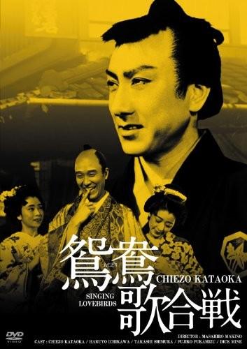 日活100周年邦画クラシックス・GREATシリーズ第3弾(6)鴛鴦歌合戦 HDリマスター版
