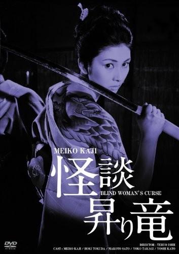 日活100周年邦画クラシックス・GREATシリーズ第3弾(7)怪談昇り竜 HDリマスター版