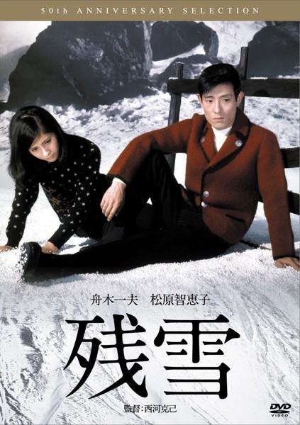邦画クラシックス 舟木一夫芸能生活50周年記念 日活青春映画祭「いつも心に青春を!」 残雪