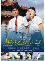 <『東京五輪音頭』と「日活歌謡映画」> 星のフラメンコ