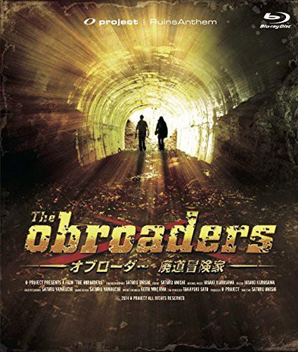 THE OBROADERS 廃道探検家 劇場版 (ブルーレイディスク)