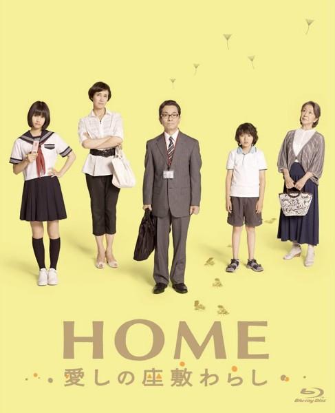 HOME 愛しの座敷わらし スペシャル・エディション(2枚組) (ブルーレイディスク)