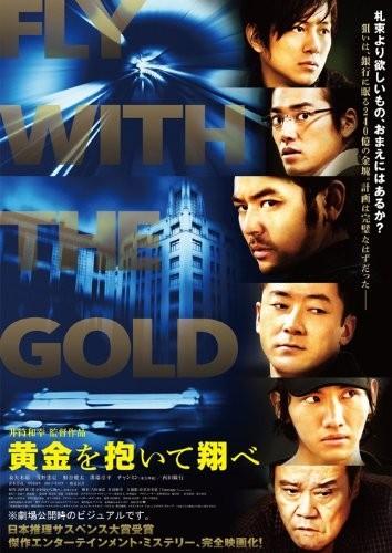 黄金を抱いて翔べ 初回限定 コレクターズ・エディション(2枚組) (ブルーレイディスク)