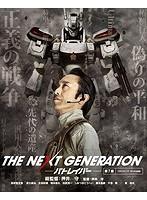 THE NEXT GENERATION パトレイバー/第7章(限定版 ブルーレイディスク)