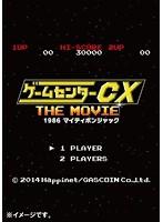 ゲームセンターCX THE MOVIE 1986 マイティボンジャック (ブルーレイディスク)