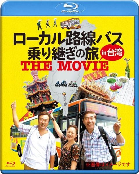 ローカル路線バス乗り継ぎの旅 THE MOVIE (ブルーレイディスク)