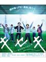 【予約】キセキ-あの日のソビト- (BD)
