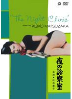 松坂慶子主演 夜の診察室