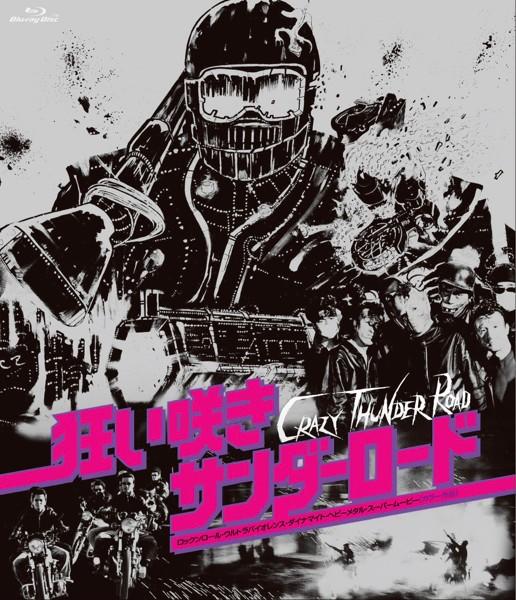狂い咲きサンダーロード オリジナルネガ・リマスター版 (ブルーレイディスク)