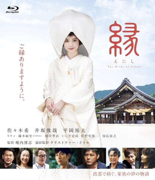 縁 The Bride of Izumo (ブルーレイディスク)