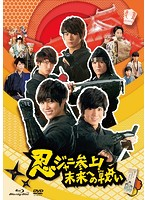 忍ジャニ参上!未来への戦い 豪華盤 (ブルーレイディスク)