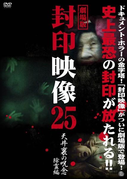 劇場版 封印映像 25 天井の裏の呪念 除霊篇