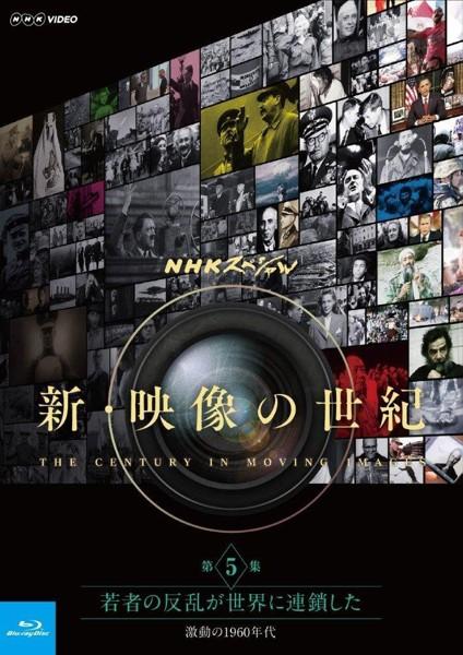 NHKスペシャル 新・映像の世紀 第5集 若者の反乱が世界に連鎖した 激動の1960年代 (ブルーレイディスク)