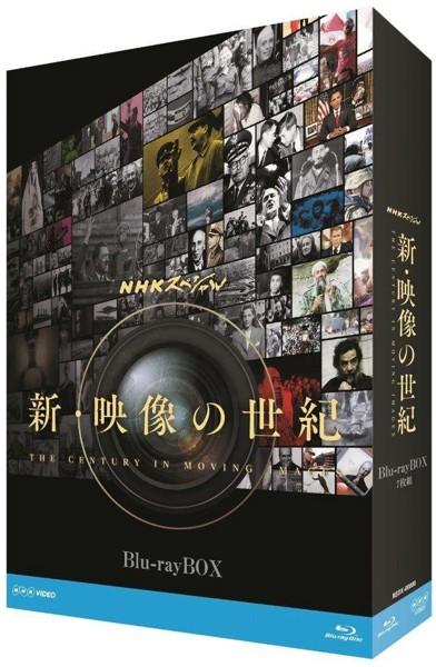 NHKスペシャル 新・映像の世紀 ブルーレイBOX (ブルーレイディスク)