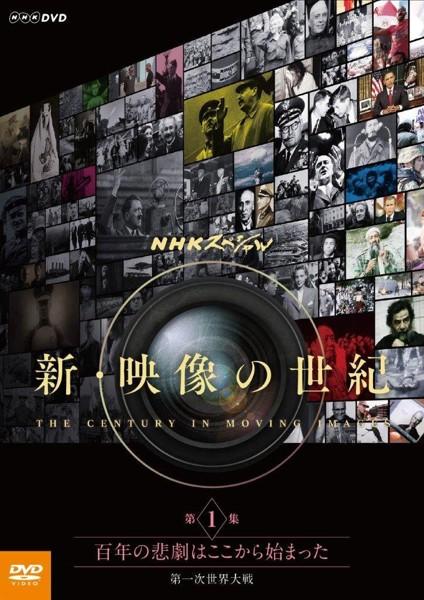 NHKスペシャル 新・映像の世紀 第1集 百年の悲劇はここから始まった 第一次世界大戦