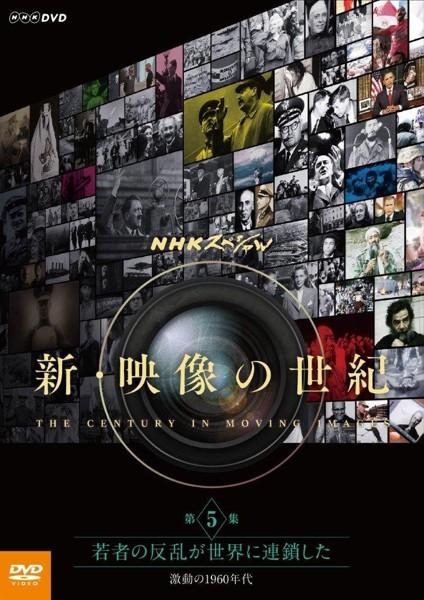 NHKスペシャル 新・映像の世紀 第5集 若者の反乱が世界に連鎖した 激動の1960年代