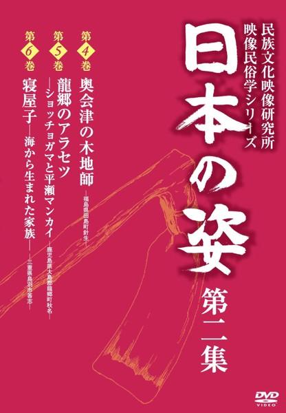 日本の姿 第二集