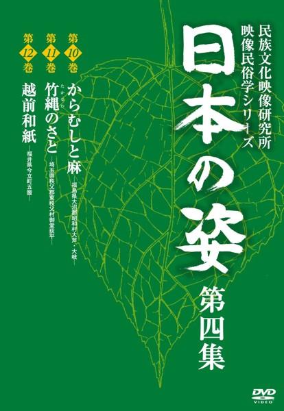 日本の姿 第四集
