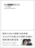 映画「KIDS」撮影日記~アサトの素顔