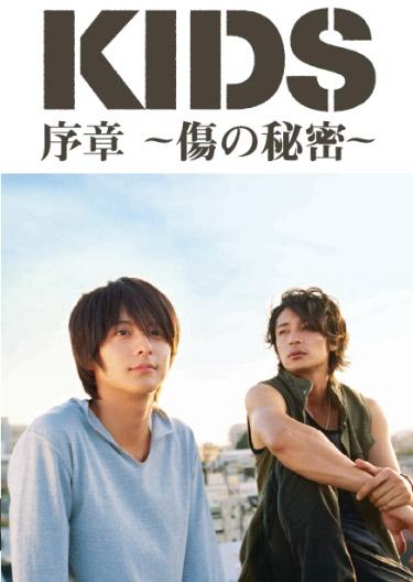 「KIDS」序章〜傷の秘密〜/小池徹平、玉木宏