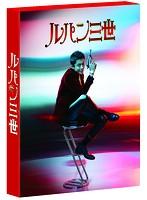 ルパン三世 コレクターズ・エディション (ブルーレイディスク)