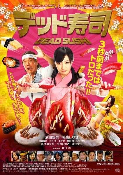 デッド寿司 スペシャルエディション (初回限定版 ブルーレイディスク)