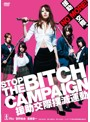 STOP THE BITCH CAMPAIGN 謠エ蜉ゥ莠、髫帶調貊�驕句虚