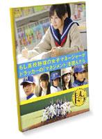 もし高校野球の女子マネージャーがドラッカーの「マネジメント」を読んだら PREMIUM EDITION (初回限定生産)