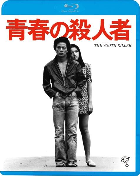 青春の殺人者 HDニューマスター版 (ブルーレイディスク)